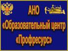 Изображение в Образование Повышение квалификации, переподготовка Образовательный центр «Профресурс» приглашает в Волгограде 0
