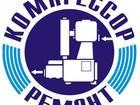 Смотреть изображение Компрессор Ремонт, техническое обслуживание компрессоров, 38273189 в Волгограде