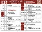 Просмотреть foto  Билеты в НЭТ 38504744 в Волгограде
