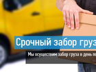 Просмотреть фото Транспорт, грузоперевозки Срочный забор груза по Москве 38584022 в Волгограде