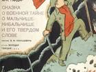 Увидеть изображение  Куплю книгу А Гайдара, Сказка о военн тайне, Только 1933год за 40 т, р, 38929386 в Волгограде