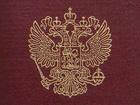 Скачать изображение Находки Потерян паспорт, документы на имя Сергеев А, Н 38956214 в Волгограде