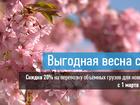 Увидеть фото Транспорт, грузоперевозки Выгодная Весна с Car-Go 39228173 в Волгограде