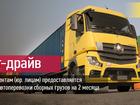 Свежее изображение Транспорт, грузоперевозки Акция «Тест Драйв» от транспортной компании Car go 39258433 в Волгограде