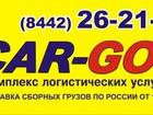 Новое фото Транспортные грузоперевозки ДОСТАВКА С КОЛЁС с транспортной компанией Car-Go 39713320 в Волгограде