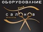 Просмотреть фотографию Разное Продажа парикмахерского оборудования 39972599 в Волгограде