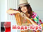 Новое фото  Белорусский производитель Мода-Юрс, Распродажа женской одежды из РБ 40199225 в Волгограде