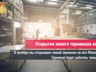 Скачать бесплатно foto  Горячее лето с транспортной компанией CAR-GO 41812122 в Волгограде