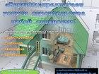 Новое фото  Строительство любой сложности 52147994 в Волгограде