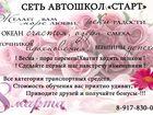 Просмотреть изображение  Автошкола Старт объявляет постоянные наборы на все виды категорий 56426069 в Волгограде