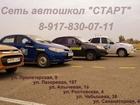 Скачать бесплатно фотографию  Акция на весь май в автошколе СТАРТ 66493025 в Волгограде