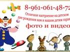 Просмотреть изображение  аниматоры Клоуны красноармейский дзержинский советский тракторозаводской район 89610614872 67748022 в Волгограде