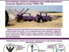 Новое фотографию  Культиваторы полевые универсальные комбинированные сплошной обработки почвы УНИКС-12В Предназначены для возделывания всех видов почв, как по минимальной ресурсо 68495115 в Саратове