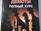 Смотреть foto  Шахматные учебники и справочники по дебютам 69422539 в Москве