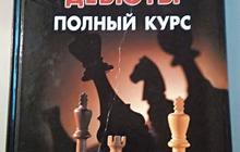 Шахматные учебники и справочники по дебютам