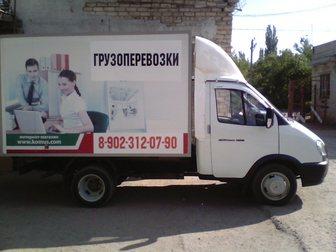 Новое фото  Грузовое такси, Волгоград! 33273785 в Волгограде