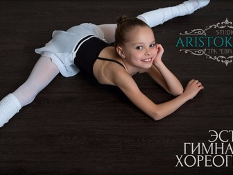 Свежее фото Спортивные школы и секции Художественная гимнастика / Эстетика / Хореография 34537072 в Волгограде