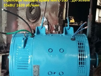 Новое foto  Электродвигатель ДК-309БМ 39285341 в Волжском