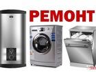 Смотреть изображение  Ремонт стиральных машин, бойлера в Волхове и Волх, районе 61250289 в Волхове