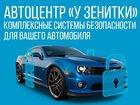 Смотреть фотографию Автосигнализации Системы безопасности любой сложности 33421839 в Вологде