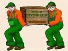Фотография в  Отдам даром - приму в дар ГРУЗЧИКИ/РАЗНОРАБОЧИЕ Качественные переезды в Вологде 300