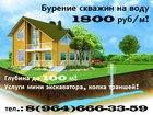 Увидеть foto  бурение скважин на воду 38893894 в Вологде
