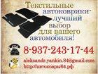 Свежее фото  Текстильные автоковры 33160311 в Вольске
