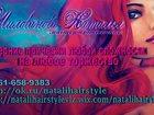 Foto в Одежда и обувь, аксессуары Свадебные прически Выполняю причёски любой сложности:  ●свадебные в Волжском 500