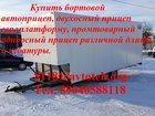 Свежее изображение  Купить прицеп для автомобиля 34424735 в Волжском