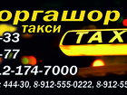 Скачать бесплатно фотографию Такси такси Воргашор 38498507 в Воркуте