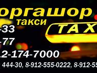Такси Воргашор Такси по городу и поселкам 80 р.   доставка продуктов товаров 150