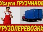 Свежее foto Транспорт, грузоперевозки Грузчики, переезды, грузоперевозки 32380616 в Воронеже