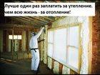 Скачать фотографию  Утепление пенополиуретаном(ппу) любых поверхностей 32456832 в Воронеже