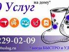 Скачать бесплатно фотографию Ремонт и обслуживание техники 50 услуг НА ДОМУ 33286585 в Воронеже