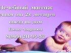 Изображение в Красота и здоровье Массаж Детский массаж на дому, детям с 2 месяцев. в Воронеже 500