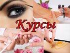 Увидеть foto Разные услуги Курсы маникюра, наращивания ногтей, ресниц и т, д, 33852873 в Воронеже