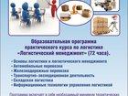 Фотография в   Уникальная образовательная программа по направлению в Воронеже 0