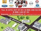 Изображение в Авто Автотовары Компания АВТОРАЗБОР разбирает следующие в Воронеже 500