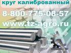Фотография в   Челябинский Металлург продает круг калиброванный в Воронеже 128