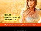 Новое фото Курсы, тренинги, семинары Фотошкола MaximuM 36251028 в Воронеже
