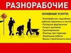 Скачать бесплатно фото  грузчики,разнорабочие,подсобные рабочие 37442532 в Воронеже
