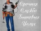 Смотреть изображение  Мастер на все руки (Домашний мастер) Муж на час 53099512 в Воронеже