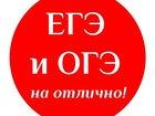 Смотреть фотографию Репетиторы Репетитор по русскому языку и литературе, ЕГЭ, ОГЭ, 62853913 в Воронеже