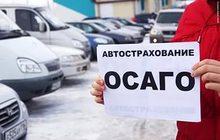 Ищем партнеров по автострахованию осаго - каско