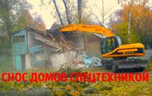 Снос домов в Воронеже