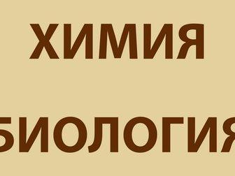 Скачать фотографию Курсы, тренинги, семинары Химия,биология ЕГЭ,ОГЭ 34066073 в Воронеже