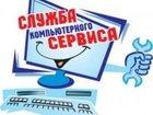 Фото в Компьютеры Ремонт компьютеров, ноутбуков, планшетов Все виды компьютерных услуг, консультирование, в Воткинске 350