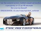 Фотография в Авто Аренда и прокат авто Предлагаем Вам услуги по аренде и прокату в Воткинске 1000