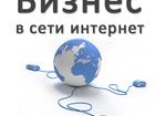 Фотография в   В крупную компанию требуются целеустремленные, в Воткинске 30000