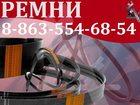 Скачать фото  Ремень полиуретановый клиновой 33924543 в Белой Калитве